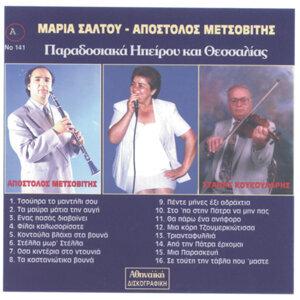 Maria Saltou, Paradosiaka Hpeirou Thessalias