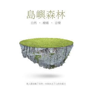 島嶼森林 / 自然‧療癒‧音樂