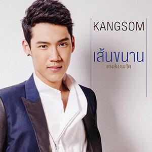 แกงส้ม ธนทัต (New Single 2013)