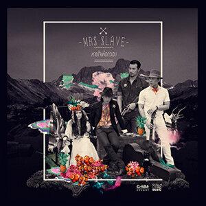 Mrs.Slave (New Single)