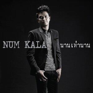 หนุ่ม KALA (New Single)