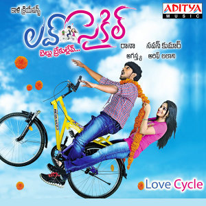 Love Cycle (Original Motion Picture Soundtrack)