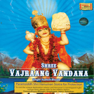 Shree Vajraang Vandana