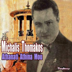 Athanati Athina Mou