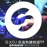[Love Da EDM] Spinnin' Record 百大DJ 夜蒲熱播精選99