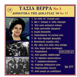Tasia Verra, No. 5 Dimotika tou 50, No. 17