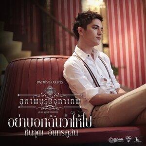 ชิน ชินวุฒ (New Single)