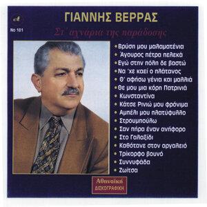 Sta Xnaria Tis Paradosis Giannis Verras