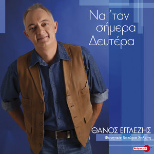 Natan Simera Deftera