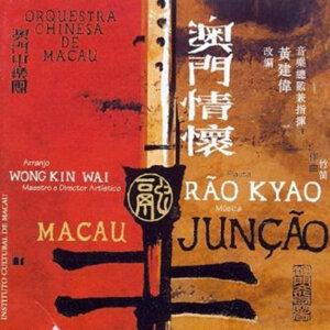 Junção Macau