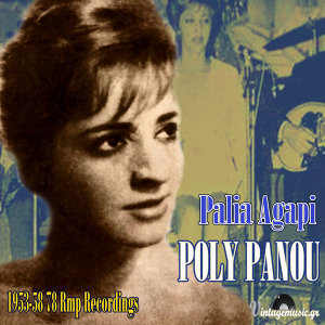 Palia Agapi (1953-1958 78 Rpm Recordings)