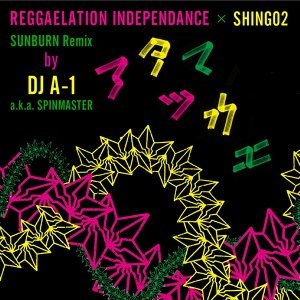 アタマツカエ feat. Shing02 - Sunburn Remix by DJ A-1