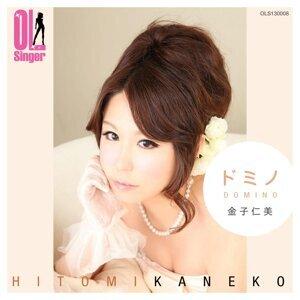 ドミノ(OL Singer)