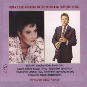 Giota Xalkia, Makis Vasileiadis, Ta Ksiromeritika