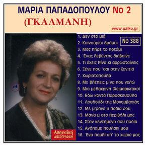 Maria Papadopoulou, No. 2 Gkalmani