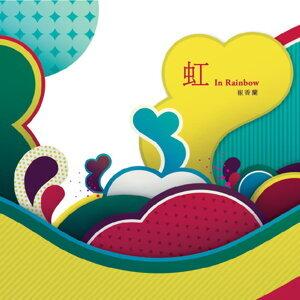 虹 in rainbow 音樂詩集