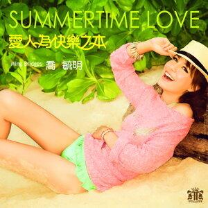 愛人為快樂之本 (Summertime Love) 搶先聽 - Chinese Ver.