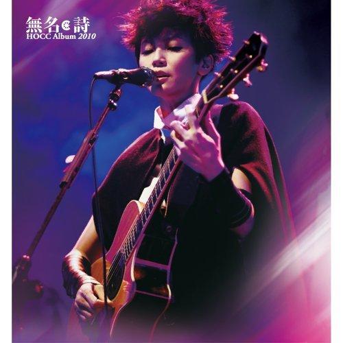 HOCC 無名. 詩  Legacy 台灣巡演最終場 - Live