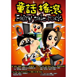Fairy Tale Rock (童話搖滾)