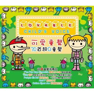 Lovable Child's Voice (可愛童聲 - 30首超Q童聲)