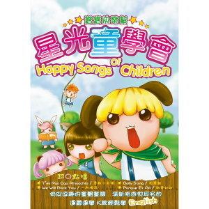 Happy Songs Of Children (星光童學會 - 寶寶快樂幫)