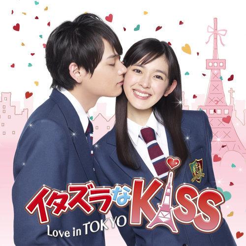 惡作劇之吻–Love in Tokyo– 原聲帶