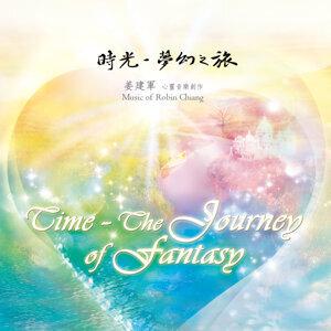 時光、夢幻之旅 (環球版)