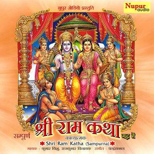 Sri Ram Katha