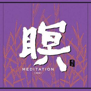 Meditation (Zen)