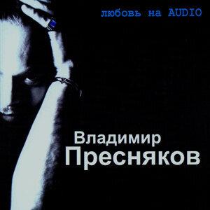 Любовь на audio