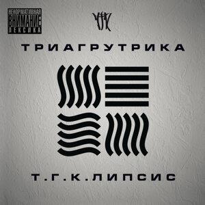 Т.Г.К.липсис