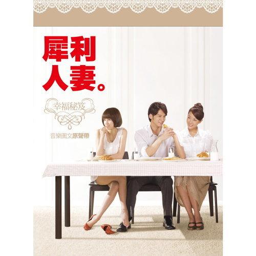 犀利人妻電視原聲帶 專輯封面