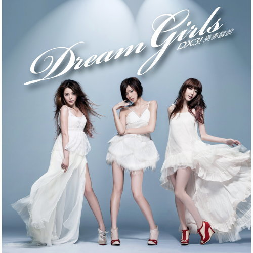 美夢當前 專輯封面