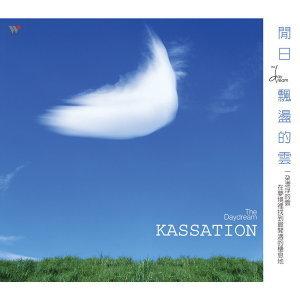 閒日飄盪的雲 (Kassation)