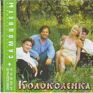 Kolokolenka (Колоколенка)