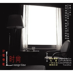 Lounge time (時尚沙發情歌)