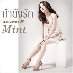 Tha Yang Rak (Cover Version)