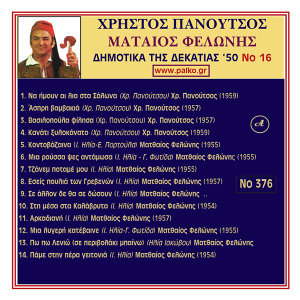 Xristos Panoutsos, Mataios Felonis Ta Dimotika Tou 50, No. 16