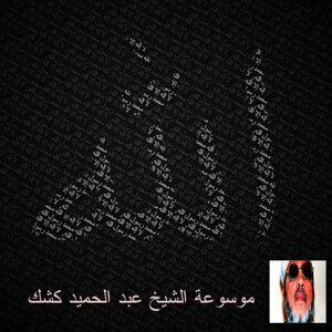 موسوعة الشيخ عبد الحميد كشك 68