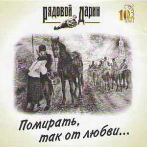 Die Because of Love (Помирать, Так От Любви ...)
