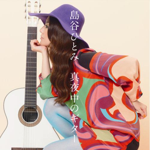 深夜裡的吉他