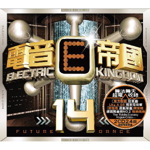 Electric Kingdom14(電音帝國 14)