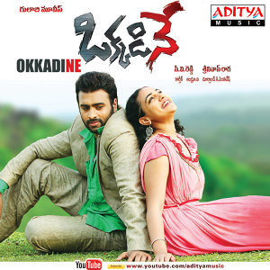 Okkadine (Original Motion Picture Soundtrack)