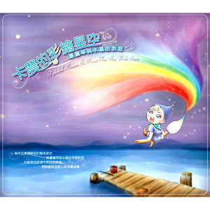 Pachabel's Canon Is Paint The Sky With Stars (卡農的彩繪星空 - 聽鋼琴與水晶的對話)