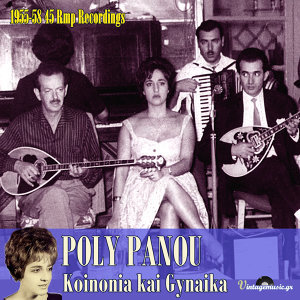 Koinonia & Gynaika (45 Rpm Recordings 1955-1958)