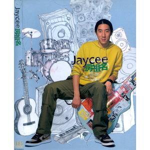 房祖名同名專輯 (Jaycee)
