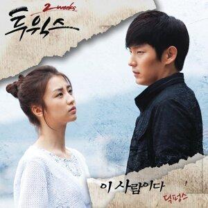 2 Weeks OST, Pt. 5