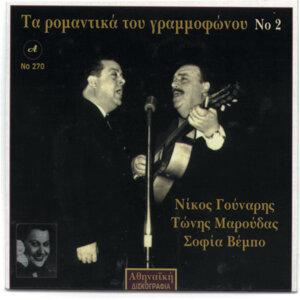 Ta Romantika Tou Grammofonou, No. 2
