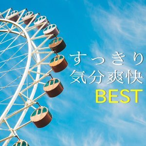 すっきり気分爽快 BEST (The Best Music for Refreshing)