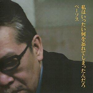 私はいったい何を忘れてしまったんだろう (Watashi Wa Ittai Nani Wo Wasurete Shimattandarou)